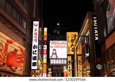 Osaka, Japan - Novemver 12 2018: The Dotonburi district of Osaka is a popular entertainment destination known for its neon lights. #1230299566