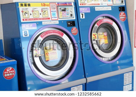 KGAWA, JAPAN - NOVEMBER 14, 2018: Row of industrial washing machines in a public laundromat #1232585662