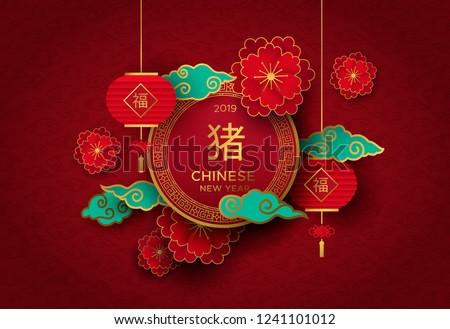 Chinese New Year 2019 traditional red greeting card illustration with traditional asian decoration and flowers in gold layered paper. Calligraphy symbol translation: pig, fortune. Royalty-Free Stock Photo #1241101012