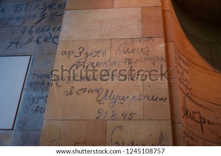 Germany. Berlin. Inscriptions of Soviet soldiers in the Reichstag in Berlin. February 16, 2018 #1245108757
