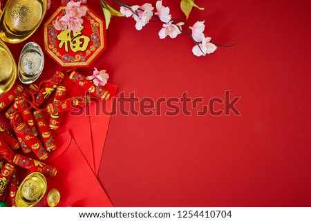"Chinese new year 2019 festival .Flat lay. Happy Chinese new year or lunar new year. Text space images. (with the character ""fu"" meaning fortune)  #1254410704"