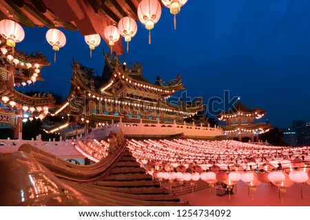 Traditional Chinese lanterns display in Thean Hou Temple illuminated for Chinese new year festival, Kuala Lumpur, Malaysia. Royalty-Free Stock Photo #1254734092