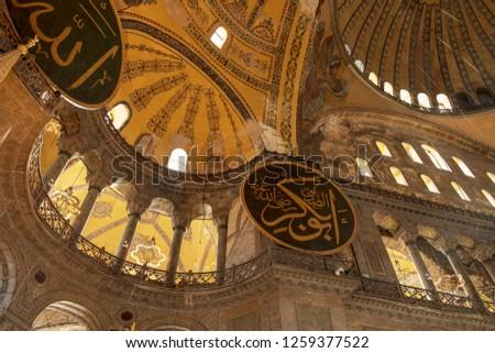 Turkey - December 08 ,2018 :Hagia Sophia museum (Ayasofya Muzesi) in Istanbul, Turkey  #1259377522