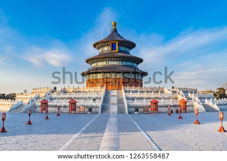 Temple of Heaven in Beijing, China Royalty-Free Stock Photo #1263558487