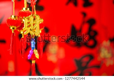 Chinese character festival lanterns and lanterns used in Chinese New Year festivals #1277442544