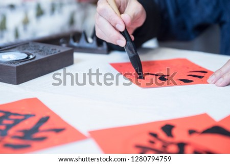 """Chinese New Year - The Chinese character """"FU"""" (blessing)  """"chun"""" (spring) """"shou"""" (longevity)""""Ji"""" (auspicious) """"MAN"""" (Satisfy)used by Chinese and Taiwanese to celebrate the Spring Festival Royalty-Free Stock Photo #1280794759"""