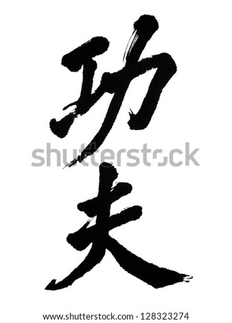 Chinese characters 'gongfu', means kung fu, martial artist. Royalty-Free Stock Photo #128323274