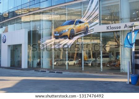 Seoul City Korea -02.2019:an auto showroom #1317476492