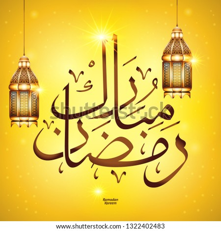 Ramadan Kareem greeting background with realistic golden lantern. Arabic Calligraphy (translation: Blessed Ramadan) #1322402483