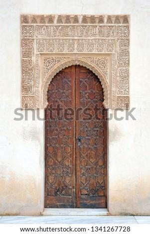 Tipical arabic door in Alhambra  Granada Andalusia Spain Europe  #1341267728