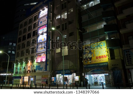 Ikebukuro, Japan- March 13, 2019: Building lights are turned on during the night in Ikebukuro. #1348397066