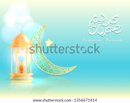 Ramadan Kareem greeting on blurred background with beautiful illuminated arabic lamp and hand drawn calligraphy lettering. Vector illustration. #1356671414
