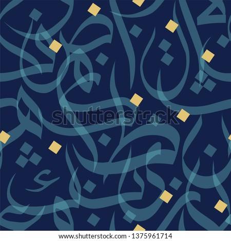 Calligraphy Arabic Seamless Pattern Blue Yellow Royalty-Free Stock Photo #1375961714