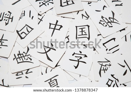 A card for learning Chinese characters(On the CARDS are some common Chinese characters:Guo, han, xue, si, kang, xia, love, ye, jian, zhi, jiu, zi, zhong) Royalty-Free Stock Photo #1378878347