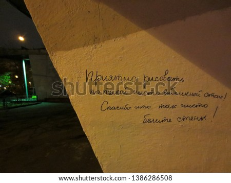 "Text is ""It's a pleasure to draw on a clean whitewashed wall! Thank you for such whitewashed walls!"" Moscow, near VDNKh #1386286508"
