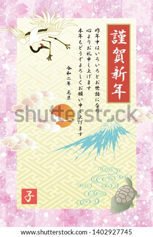 2020 Japanese new year's card (translation) A Happy New Year. I thank you from the bottom of my heart for your kindness last year. Please treat me well this year too. January 1, 2020 Year of the Mouse #1402927745
