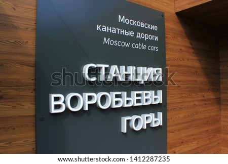 Moscow cable car stop sign on Sparrow Hills (Vorobyovy Gory) in Moscow, Russia on May 2019  #1412287235