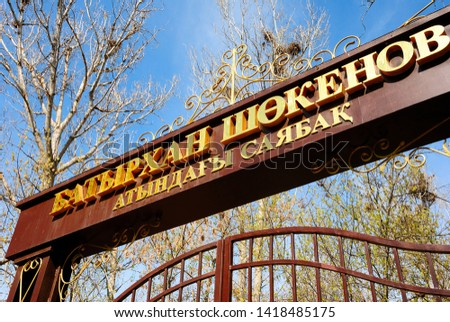 Kyzylorda, Kazakhstan - March 30, 2019 - Entrance of the city park named after the Soviet Kazakhstan and Russian singer, musician, saxophonist, composer and poet Batyrkhan Shukenov in Kyzylorda #1418485175