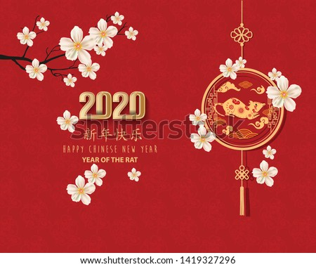 Happy Chinese New Year 2020 year of the rat,Chinese characters mean Happy New Year, wealthy. lunar new year 2020. #1419327296