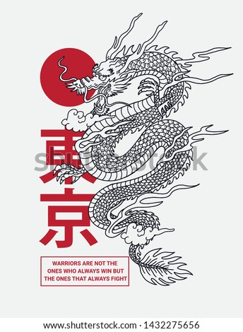 Japanese dragon illustration with Japanese text Tokyo . Vector graphics for t-shirt prints and other uses.