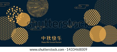 Abstract card, banner design with traditional patterns circles representing full moon, Chinese text Happy Mid Autumn, gold on blue. Vector illustration. Flat style. Concept for holiday decor element. #1433468009