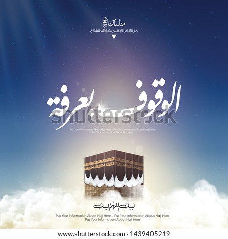 Kaaba vector for hajj mabroor in Mecca Saudi Arabia, mean ( pilgrimage steps from beginning to end - Arafat Mountain ) for Eid Adha Mubarak - Islamic background on sky and clouds  - hajj ritual #1439405219