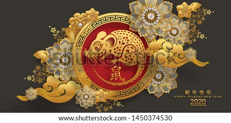 Chinese new year 2020 year of the rat , red and gold paper cut rat character,flower and asian elements with craft style on background.  (Chinese translation : Happy chinese new year 2020, year of rat) #1450374530