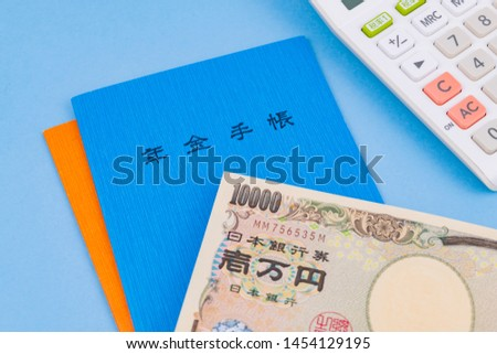 """National Pension Handbook. Translation on notebook text: """"Pension book"""" and """"Social Insurance Agency"""". Translation on bill text: """"Bank of Japan Tickets"""" """"One hundred thousand yen"""" """"The Bank of Japan"""". #1454129195"""