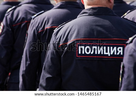 Russian police officers work on a city street. View from the back. Problems of opposition rallies, detentions and arrests. The inscription on the uniform: the police #1465485167