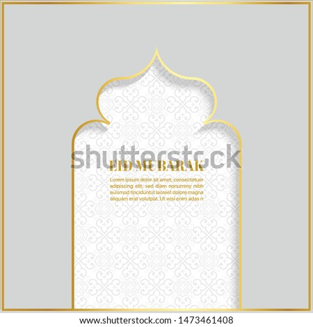 Illustration Vector: Eid Mubarak with glowing golden frame and moroccan pattern for background.  #1473461408