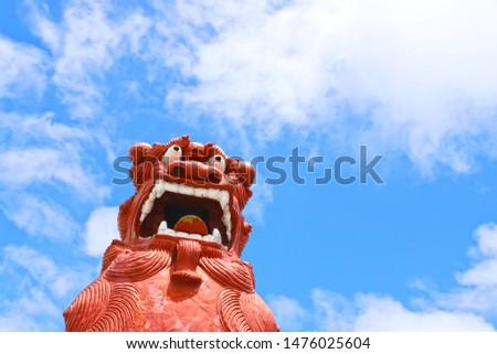 "Symbol of Okinawa , ""Shisa"" #1476025604"