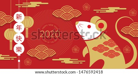 Happy new year, 2020, Chinese new year greetings, Year of the Rat , fortune. (Chinese translation: Chinese new year, rich, Rat) Royalty-Free Stock Photo #1476592418