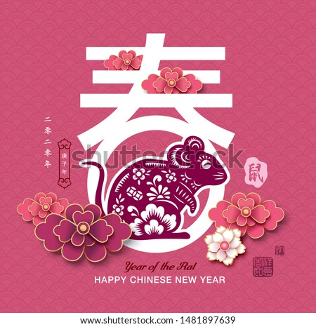 2020 Chinese New Year, Year of Rat Vector Design. Chinese Translation: Spring, small wording: year 2020 and year of the rat in Chinese calendar (left), rat (right) #1481897639