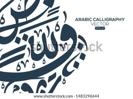 Abstract Background Calligraphy Random Arabic Letters Without specific meaning in English ,Vector illustration  Royalty-Free Stock Photo #1483296644