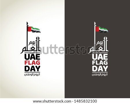 UAE Flag Day Written in Arabic #1485832100