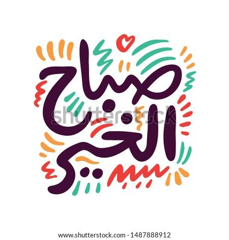 "Arabic Calligraphy of an Arabian Morning Greeting, Translated as: ""GOOD MORNING""."