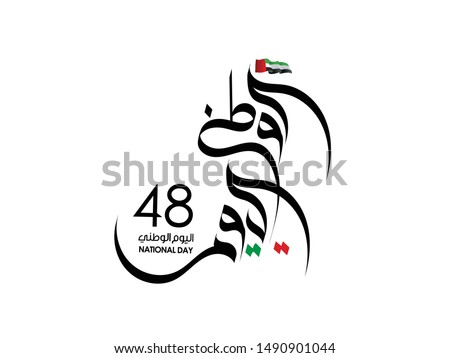 National Day written in Arabic calligraphy vector best use for UAE  National day of UAE and Flag day #1490901044
