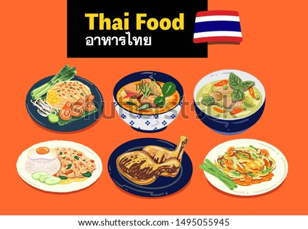 Collection of Hand drawn vector illustration icon set of Thai food, including Pad Thai, Thai green curry, red curry, roasted chicken, and papaya salad. Translation: Thai Food #1495055945