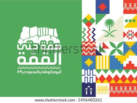 "Saudi National Day Logo, the Logo Says "" Power to the Top , The Saudi National Day 89 "" , 2019 Logo with Saudi Arabian Traditional Colors and Design, Saudi Arabia, September 2019 #1496480261"