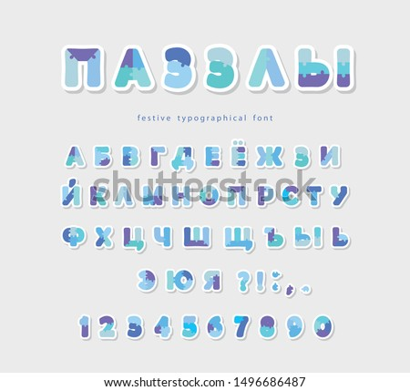 Cyrillic puzzle kids font. ABC blue letters and numbers. Paper cut out alphabet. Vector illustration #1496686487