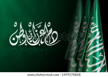 Saudi Arabia flag with Arabic Calligraphy , Translation : Your glory may last for ever my homeland, a statement for Saudi Arabia national day #1499578868