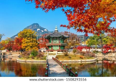 Gyeongbokgung Palace in autumn,Seoul in South Korea. #1508293556