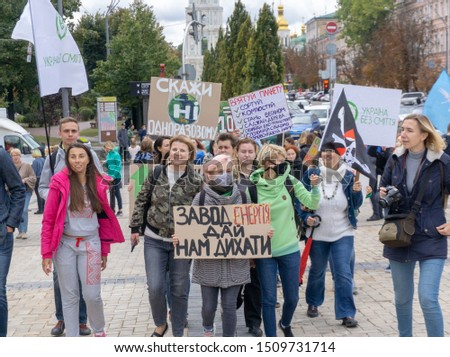 Kyiv, Kiev / Ukraine - September 20 2019 - People with banners protest as part of a climate change march. Climate, and demand urgent action on climate change. Global Climate Strike. #1509731714