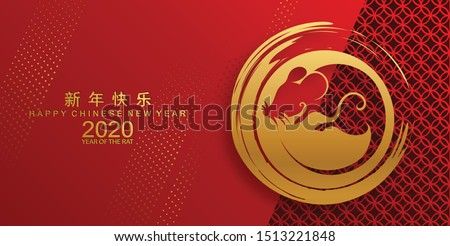 Happy chinese new year 2020 year of the rat ,paper cut rat character,flower and asian elements with craft style on background.  (Chinese translation : Happy chinese new year 2020, year of rat) #1513221848