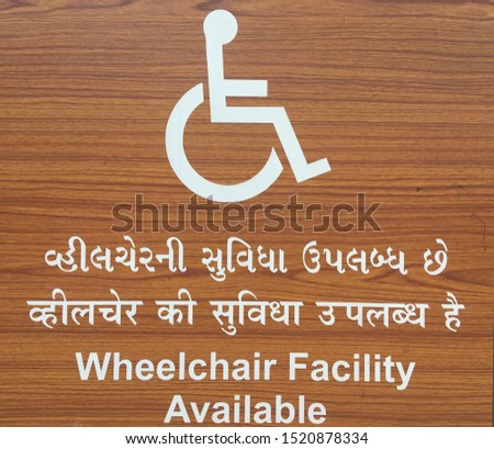 Wheelchair facility available symbolic display #1520878334