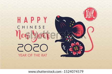 Happy Chinese New Year 2020. Year of the Rat. Chinese zodiac symbol of 2020 Vector Design. Hieroglyph means Rat.   #1524074579