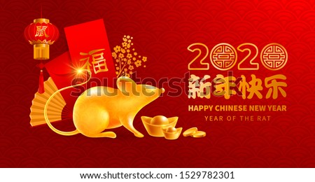 Chic festive greeting card for Chinese New Year 2020 with golden figurine of rat, zodiac symbol of 2020 year, lucky signs, red envelopes, ingots. Translation Happy New Year, Good luck, Rat. Vector. #1529782301