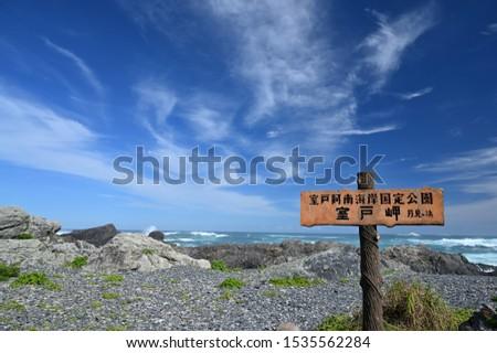 Blue sky and Blue sea with Muroto Cape landscape, Kochi prefecture, Shikoku region, Japan Translation: Cape Muroto, National Park #1535562284