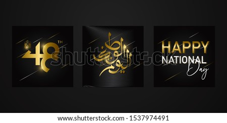 UAE 48 National Holiday template set. 2 December 2019. Luxury gold vector style. Design for banner, greeting card, flyer, poster. Translation: Happy National Day. #1537974491