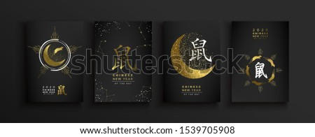 Chinese New Year 2020 luxury greeting card set for traditional asian holiday event. Modern lunar astrology elegant design with gold glitter and horoscope animal. Calligraphy translation: rat. #1539705908